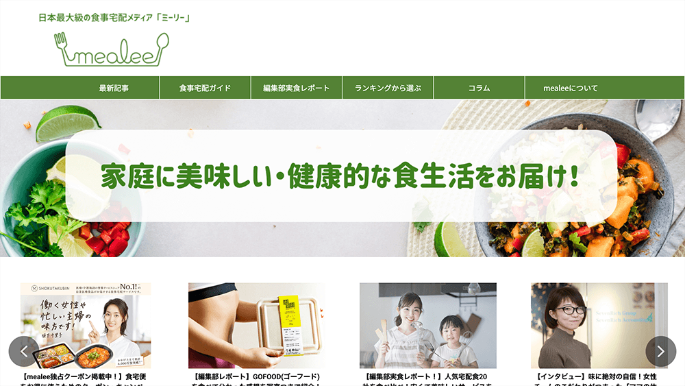 mealee ~宅食・宅配弁当を200食以上実際に食べて詳しく紹介~