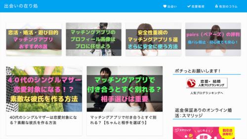 出会いの在り処 マッチングアプリのコツ・恋活・婚活を支援するコラムを公開中!