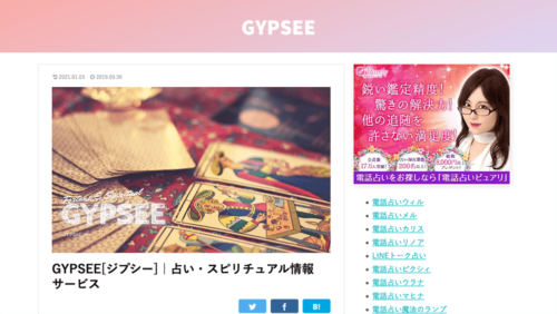 GYPSEE[ジプシー]|電話占い・占い・スピリチュアルメディア