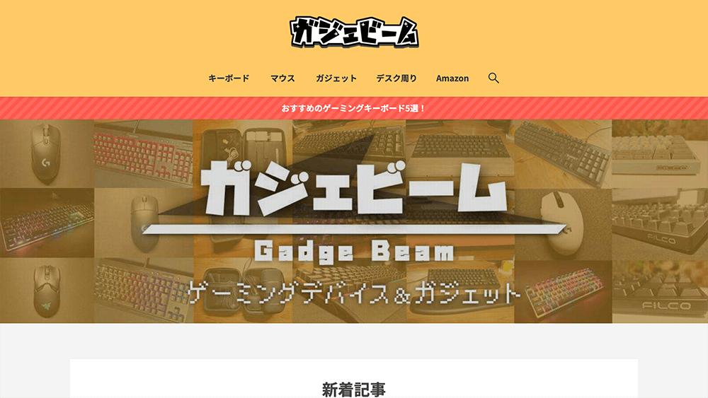 ガジェビーム - ゲーミングデバイス・ガジェットを全力でレビューするブログ