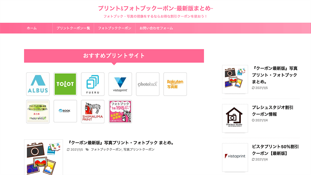 プリント&フォトブックーポン~最新版まとめ~