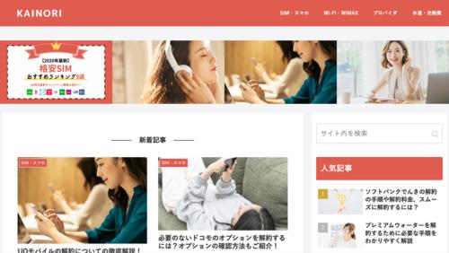 KAINORI(カイノリ)|解約・乗り換えの総合情報サイト