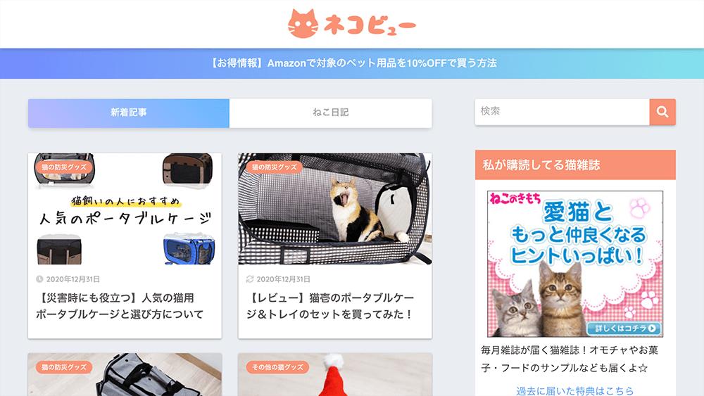 ネコビュー   猫にまつわる情報ブログ