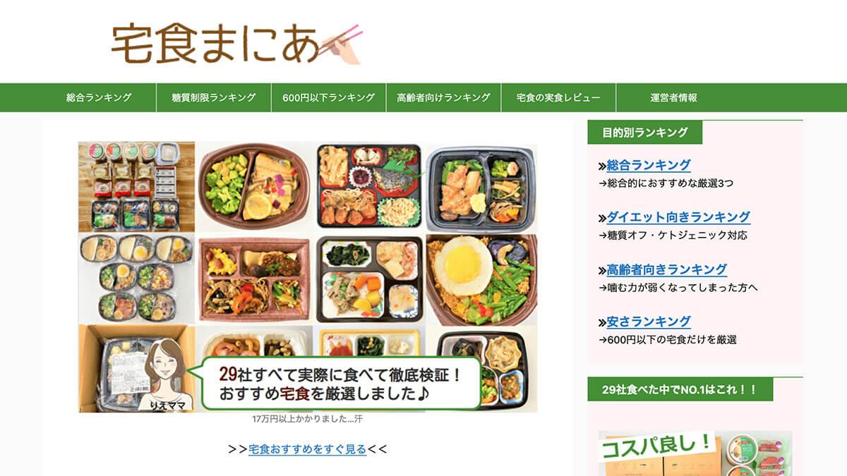 宅食まにあ | 食事宅配おすすめランキング【29社食べたコスパ比較】