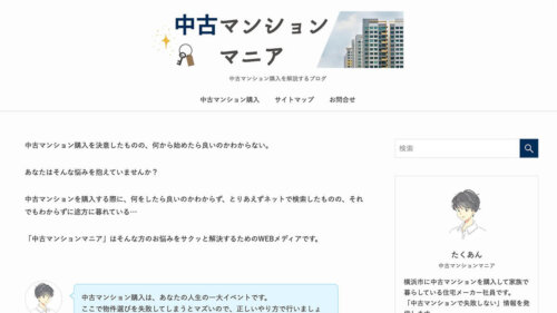 中古マンションマニア | 中古マンション購入を解説するブログ